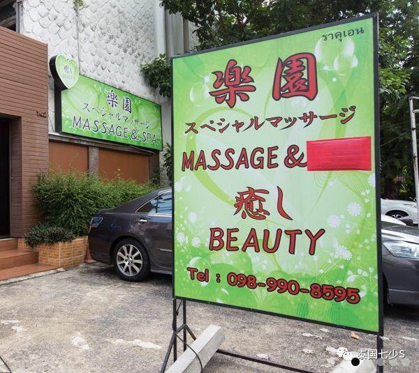 曼谷日式massage集中区--Thong Lo(铜锣)